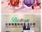 淮安月如意天津博真科技招商部负责人俞经理