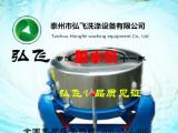 厂家批发 工业脱水机大型 工业脱水机纺织 工业脱水机配件