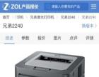9.9成新hl-2240打印机