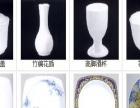 华陶瓷业 华陶瓷业诚邀加盟