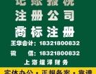 长宁区注销公司 进出口权 工商营业执照办理 银行开户找王老师
