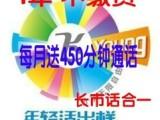 北京电信飞young卡 电信云卡 校园手机卡 包年卡 0月租1年