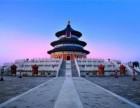 北京一日游北京包車游北京多日游