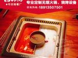电磁炉火锅桌批发订购/无烟火锅厂家韩博可定制热销无烟净化设备