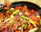 重庆鸡公煲加盟 特色小吃 投资金额 1万元以下