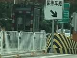 珠海道路划线行家,珠海捷路安交通设施道路标志牌欢乐颂