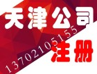 天津公司的业务 首选合信泰!注册 变更 注销一站式服务!