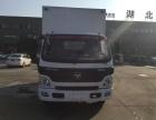 福田冷藏车4.2米低价出售厂家直销
