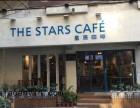 成都星辰咖啡加盟电话有没 星辰咖啡加盟费多少