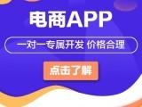 徽华科技 杭州APP开发公司 电商APP开发功能