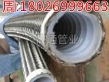 四氟波纹软管(外套不锈钢软管)