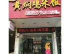 饭店转让(东河路539号王记黄焖鸡米饭店)