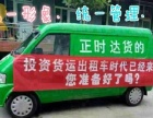 绿色新形象货运高收入正时达货的加盟 汽车租赁/买卖