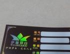 佛山陶瓷砖贴 PVC标签 价格牌 商标标贴 标价牌