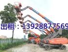 广州荔湾区市政工程用高空升降机出租,曲臂升降机出租