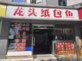低价面议个人急转-渝北60平米临街门面餐饮美食餐馆