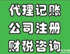 苏州会计代理 代理记账 一般纳税人 资产评估