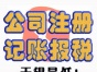 惠山区西漳公司注册注册公司,提供地址,专业代理记账