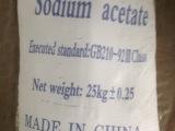 醋酸钠 热宝原料 暖宝原料 发热包原料