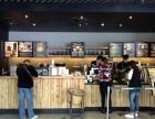 抚州星巴克咖啡加盟条件咨询