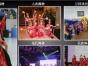 本团提供舞蹈类、鼓乐类、创意类、高端节目类