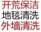 深圳南山专业开荒保洁 办公室地毯清洗外墙清洗