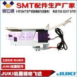 JUKI振动飞达 管装IC送料器 震动托盘三管五管
