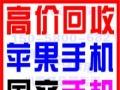 芜湖高价上门收-苹果系列 华为 OPPO VIVO