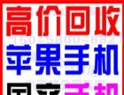 黄山高价上门收-苹果笔记本-单反-镜头平板IPAD
