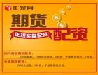 宁波汇发网国际期货配资2000元起-10倍杠杆