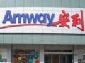 济南市天桥区哪里有卖安利产品天桥区哪里有安利专卖店