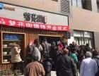 梦花街馄饨有加盟吗 上海梦花街馄饨加盟费多少