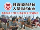 陕西锅特制冷与空调培训 西安安监局电工焊工复审