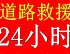抚州九九高速汽车道路救援拖车/搭电/换胎/补胎
