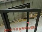 铝塑门窗维修与制作