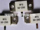 德平优质RFG250W高频法兰负载电阻