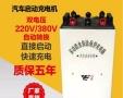 广元启动启动充电机铝车身修复机二保焊机厂家直销