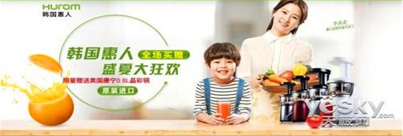欢迎进入%巜枣庄惠人榨汁机-(各中心)%售后服务网站维修电话