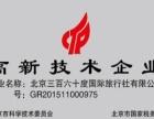 国际旅行社家加盟挂靠,外省市2400~5600元
