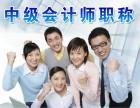 衡阳中级会计职称培训班-多校区免费试听