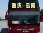 重庆到文山汽车大巴/长途客车/车票豪华卧铺到文山汽车