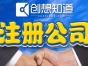 专注横琴公司注册、公司注销、工商年检
