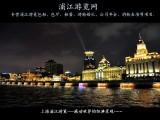 上海会议场地出租 全球通号游船 乐航会务浦江游览网