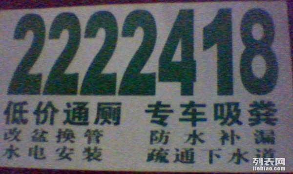 惠州诚信2222418疏通服务公司