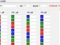 6合,海南七星,海南私彩,自动分析.快速统计软件