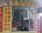 柳州市城中区颖惠萍洗衣连锁中心(城中区店)
