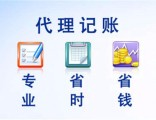 天津大港代办公司工商注册公司
