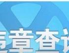 办理陕A危章-开陕A委托书1-办6年免检盖章100