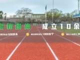 广州宝林康体 优质的塑胶跑道,硅PU球场建设厂家