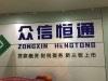 天津财务会计公司委托代理记账报税外包